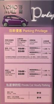 Foto 3 del punto Supercharger Yoho Mall, Hong Kong, China