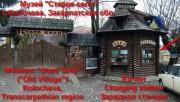 Foto 1 del punto Museum STARE SELO, Kolochava, (EV-net)