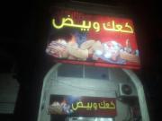 Foto 1 del punto مطعم كعك وبيض بجانب جامعة عمان الاهلية