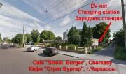 Foto 6 del punto STREET BURGER, Cherkasy, (EV-net)
