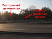 Foto 1 del punto Parking, 206km road Kyiv-Kharkiv, (EV-net)