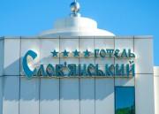 Foto 2 del punto Hotel SLAVYANSKIY, (EV-net)