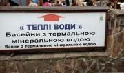 Foto 2 del punto Sanatorium TEPLI VODY, Velyatino, (EV-net)